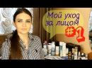 1 Уход за лицом Косметика для снятия макияжа и очищения Garnier RYOR Loreal Lumene Juliy@