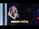 ТНТ комедия - Невероятный Берт Уандерстоун