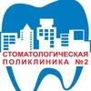 """ГАУЗ """"Стоматологическая поликлиника № 2"""""""