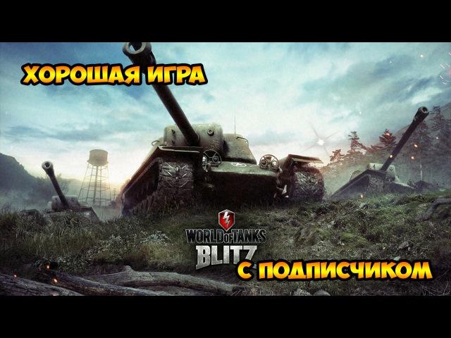 WoT Blitz Игра с подписчиком World of Tanks Blitz ИС 7 FV215b