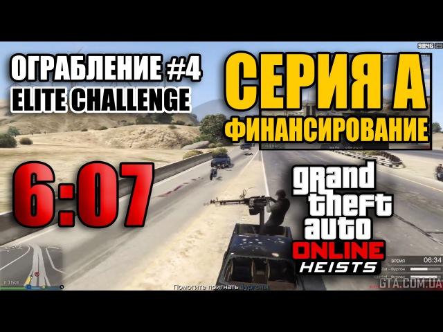 GTA Online Series A Funding Элитное испытание 6 07