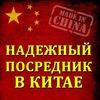 China Fast Посредник Taobao Доставка Карго Китай