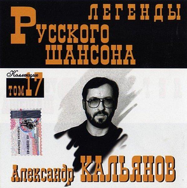 Александр Кальянов Путана