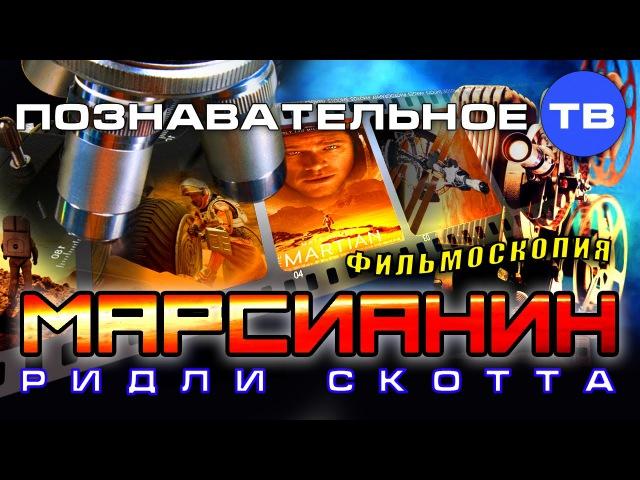Фильмоскопия Что скрыто в фильме МАРСИАНИН Познавательное ТВ Артём Войтенков