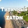 Типичный ZATON
