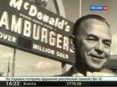 Корпорации Монстров. McDonald's.