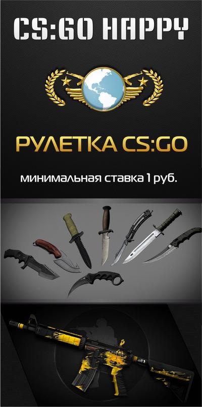 Ставки кс го от 30 рублей