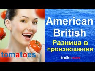 Tomatoes. British/American. Разница в произношении. Английский язык. Британский/Американский