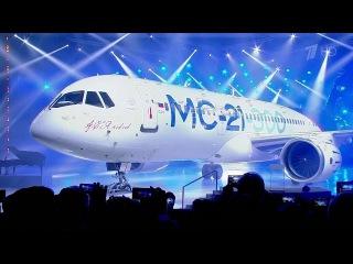 На презентации нового самолета МС-21 в Иркутске выступил знаменитый пианист Денис Мацуев.