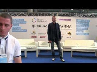 Сергей Кузнецов | Фестиваль Франшиз 2016