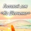 """Гостевой Дом """"На Шевченко"""""""