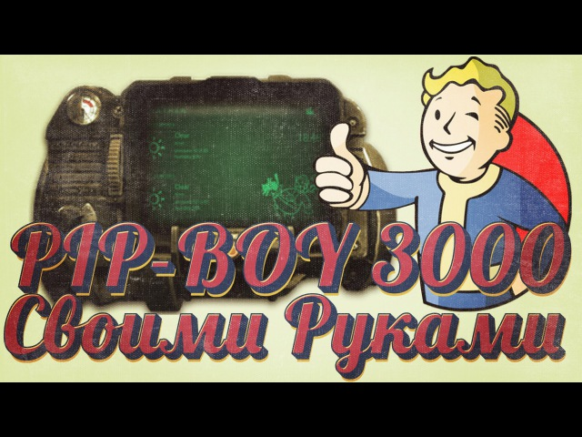 PIP-BOY 3000 СВОИМИ РУКАМИ
