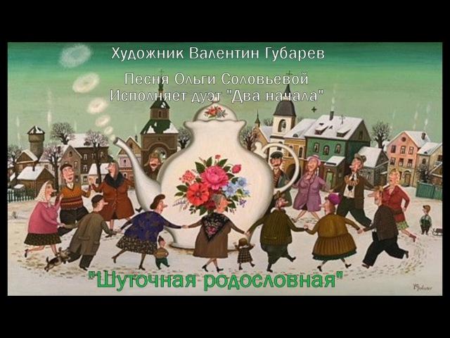 Шуточная родословная Ольга СоловьЕва исп дуэт Два начала