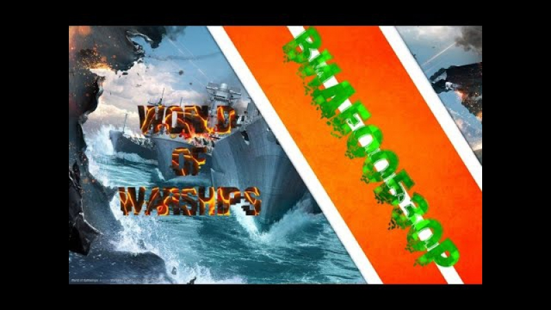 Wrold of Warships WoWS Обзор
