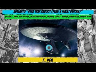 FANCON 2016. Adelanto (Уфа) - Star Trek Reboot: Fem и Male версии