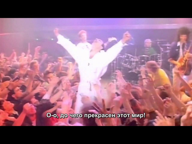 Queen Don't Try So Hard русские субтитры