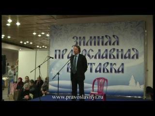 Русский писатель Юрий Воробьевский об Украине, выступление на православной выставке