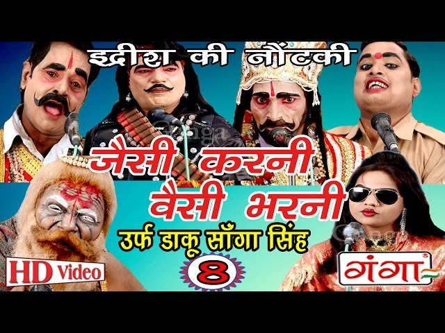 Bhojpuri Nautanki | Jaisi Karni Waisi Bharni (Part-8) | Baba Shakti Ka Chamatkar