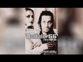 Баффало 66 (1997) | buffalo '66