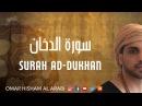 Surah Ad-Dukhan FULL - Tarteel سورة الدخان - كاملة - ترتيل