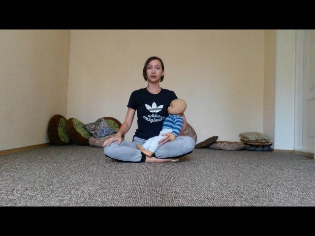 Йога для мам с малышами. Алена Евсюкова. Видео-урок 5. Восстановление репродуктив...