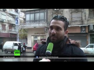 «Никто не причиняет нам вреда» — жители Алеппо опровергли сообщения западных СМИ