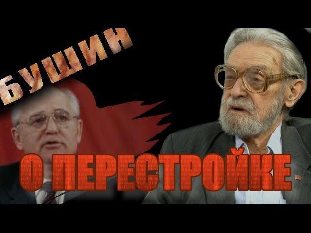 Горбачёв просто трепло Бушин В С