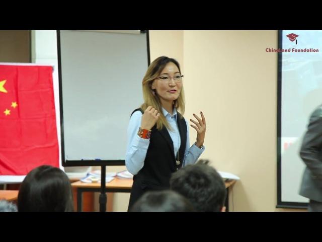 ChinaLand Foundation - Предновогодняя Конференция - www.chinaland.kz