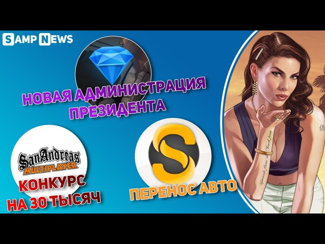 SampNews 18 Samp RolePlay Diamond RolePlay Stable RolePlay