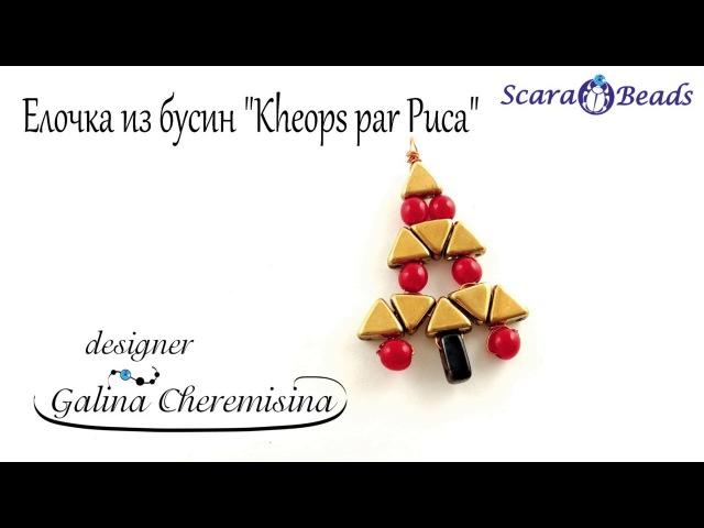 DIY Новогодние Идеи Сувенир Елочка Из Бусин Kheops par Puca на Новый Год Рождество