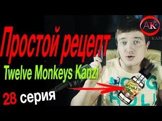 Пиратский самозамес #28 / Всего 3 аромки TPA /Twelve Monkeys Kanzi