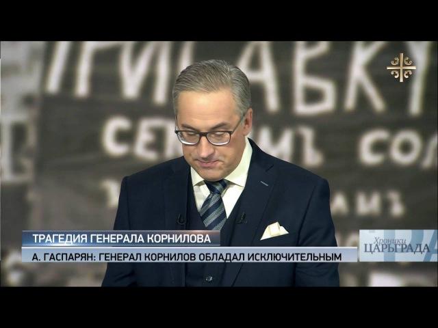 Трагедия генерала Корнилова Хроники Царьграда