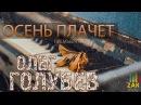 Слёзы осени Осень плачет 2019 Олег Голубев Шансон