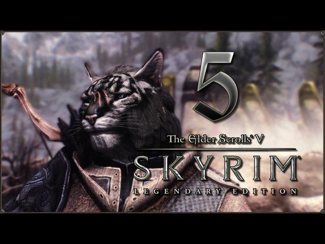 Прохождение TES V: Skyrim - Legendary Edition — 5: Халера