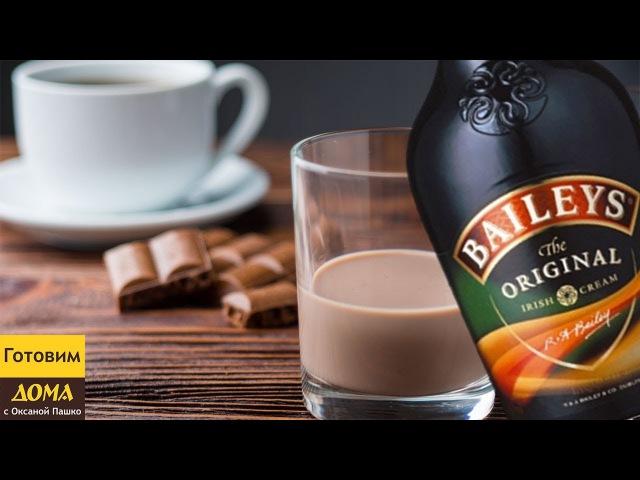 Ликёр БЕЙЛИС в домашних условиях за 3 минуты Не отличить от настоящего Baileys рецепт без яиц