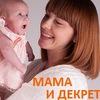 Мама и декрет, родители и воспитание