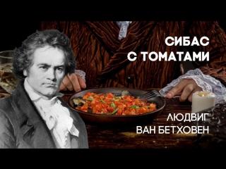 Сибас с томатами от Людвига вана Бетховена