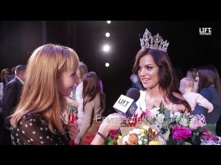 Репортаж LIFT TV. Финал конкурса Мисс Калуга 2016.