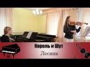 Король и Шут - Лесник кавер на скрипке и пианино