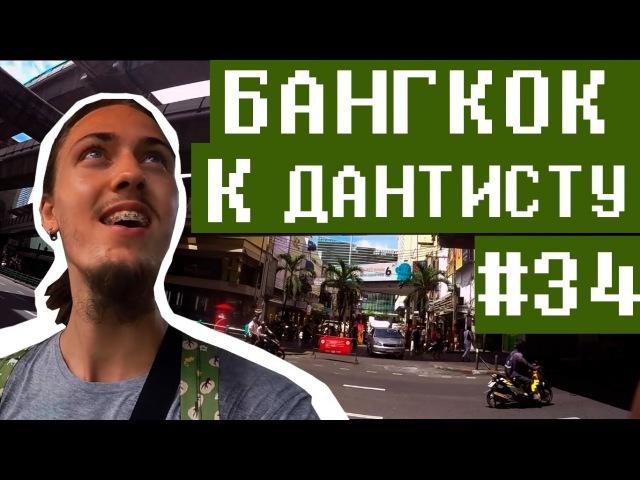 34 В Бангкок к дантисту - чинить брекеты Гурудвара Метро в Бангкоке