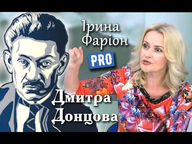 Дмитро Донцов – український сепаратист | Велич особистості | вересень 14