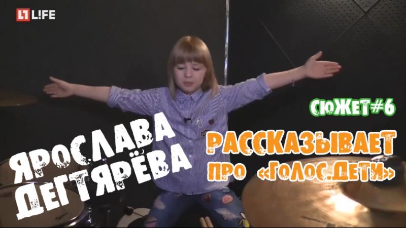 Ярослава Дегтярёва рассказывает про Голос Дети LIFE Новости 02 06 2017