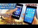Meizu M3 Mini 3/32Gb. Распаковка-СРАВНЕНИЕ с Meizu M3S, M3 Mini 2/16
