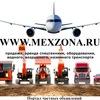 Механизированная зона (mexzona.ru / мехзона.ру)
