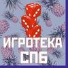 Игротека СПБ - аренда настольных игр на праздник