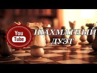 Шахматный Дуэт зажигает! Праздничный стрим