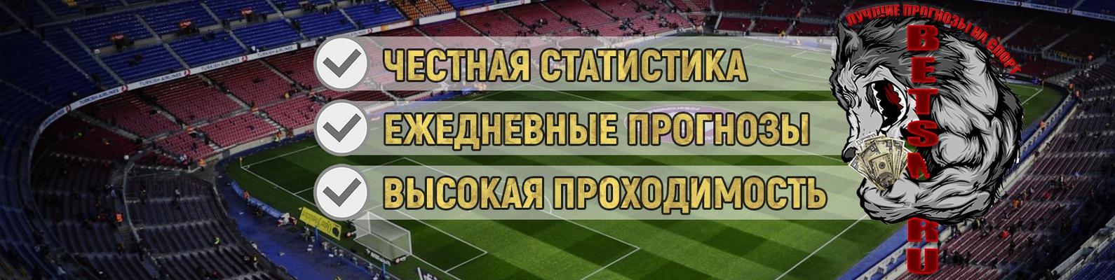 Betzona ru бесплатные прогнозы на спорт