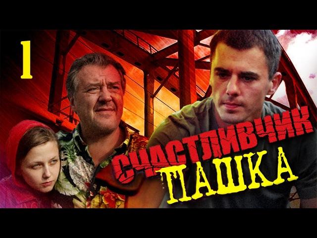 Счастливчик Пашка 1 серия 2011