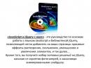 Повелитель PHP. План создания сайта на PHP. Дмитрий Науменко