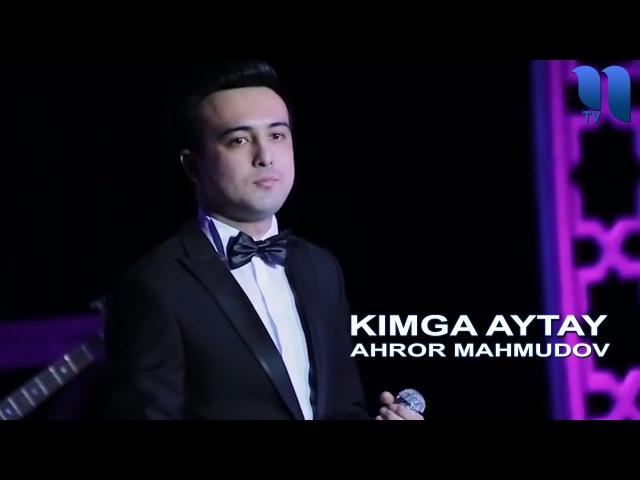 Ahror Mahmudov - Kimga aytay   Ахрор Махмудов - Кимга айтай (concert version 2016)